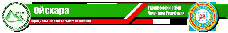 Ойсхара | Администрация Гудермесского района ЧР
